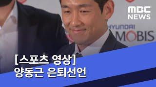 [스포츠 영상] 양동근 은퇴선언 (2020.04.01/…