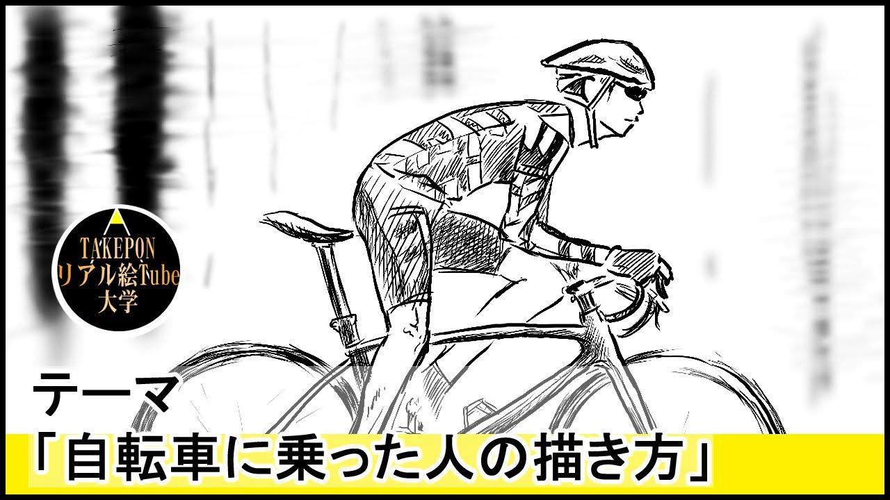 自転車に乗った人の絵の描き方 絵の描き方 ー中学校の美術で使えるスケッチの書き方のコツ Youtube