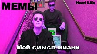 Мой смысл жизни мемы - МЕМЫ (КЛИП!)