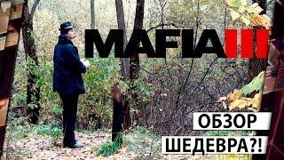 MAFIA 3 - ОБЗОР СОКРУШИТЕЛЬНОГО ШЕДЕВРА 18