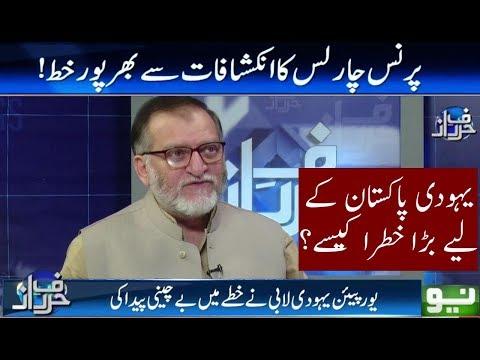 Harf E Raaz With Orya Maqbool jan 14 November 2017 | Neo News
