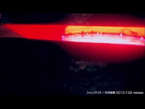 2010/07/22発売 今井麻美のシングル 「シャングリラcw.ほんの少しの幸せ」のPVです。 今井麻美5pb.オフィシャルサイト http://5pb.jp/records/sp/asami/...