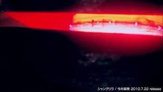 2010/07/22発売 今井麻美のシングル 「シャングリラcw.ほんの少しの幸せ...