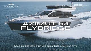 Новый Azimut 53 Flybridge | Обзор на Русском