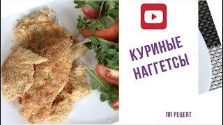 Как приготовить  наггетсы из куриного филе? Диетический рецепт.
