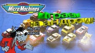 Micro Machines | Mobile Games Играем на Андроиде.