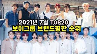 2021년 7월 보이그룹 인기순위 브랜드평판 TOP20 (남자아이돌 인기순위 _ 방탄소년단 vs 2PM vs…