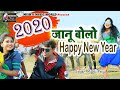 || 2020 Happy New Year || Kab Aauoge Tum new video song || Mishti Priya Special New Year song ||