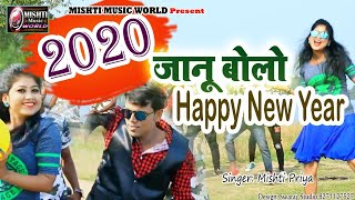 2020 Happy New Year Kab Aauoge Tum new song Mishti Priya Special New Year song