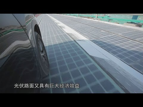 The First Solar Electric Expressway in The World Opened Today全球第一条光伏高速公路简介