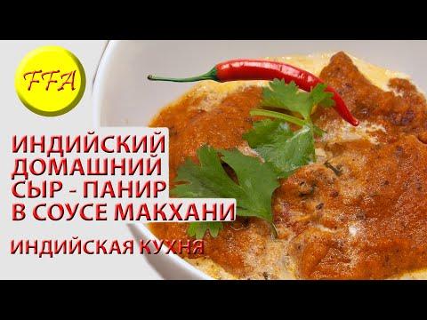 Вопрос: Как приготовить панир (индийский сыр)?