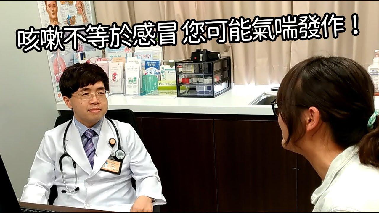 【 長安醫院健康線上】 胸腔內科 咳嗽不等於感冒 您可能氣喘發作! - YouTube