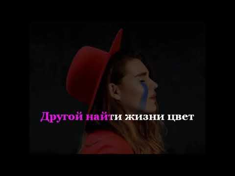 Kazka/Плакала karaoke НА РУССКОМ ЯЗЫКЕ/ YouTube