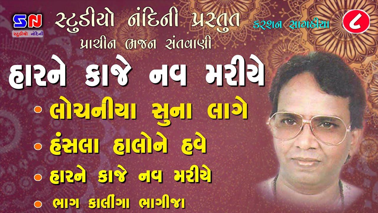 કરસન સાગઠીયા    હારને કાજે નવ મરીયે    રામગરી પ્રભાતિયાં Harne Kaje Nav Mariye    Karsan Sagathiya 8