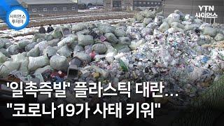 """'일촉즉발' 플라스틱 대란...""""…"""