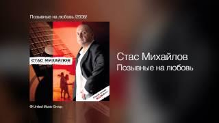 Стас Михайлов Позывные на любовь Позывные на любовь 2008