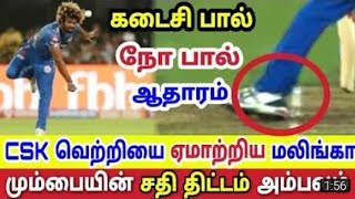 Last 19.6 Over No Ball   CSK Vs MI Final Match 2019