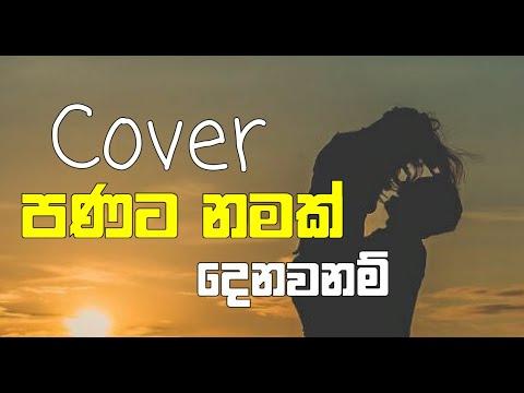 Panata namak-පණට නමක්(cover Song Thilanka Herath)