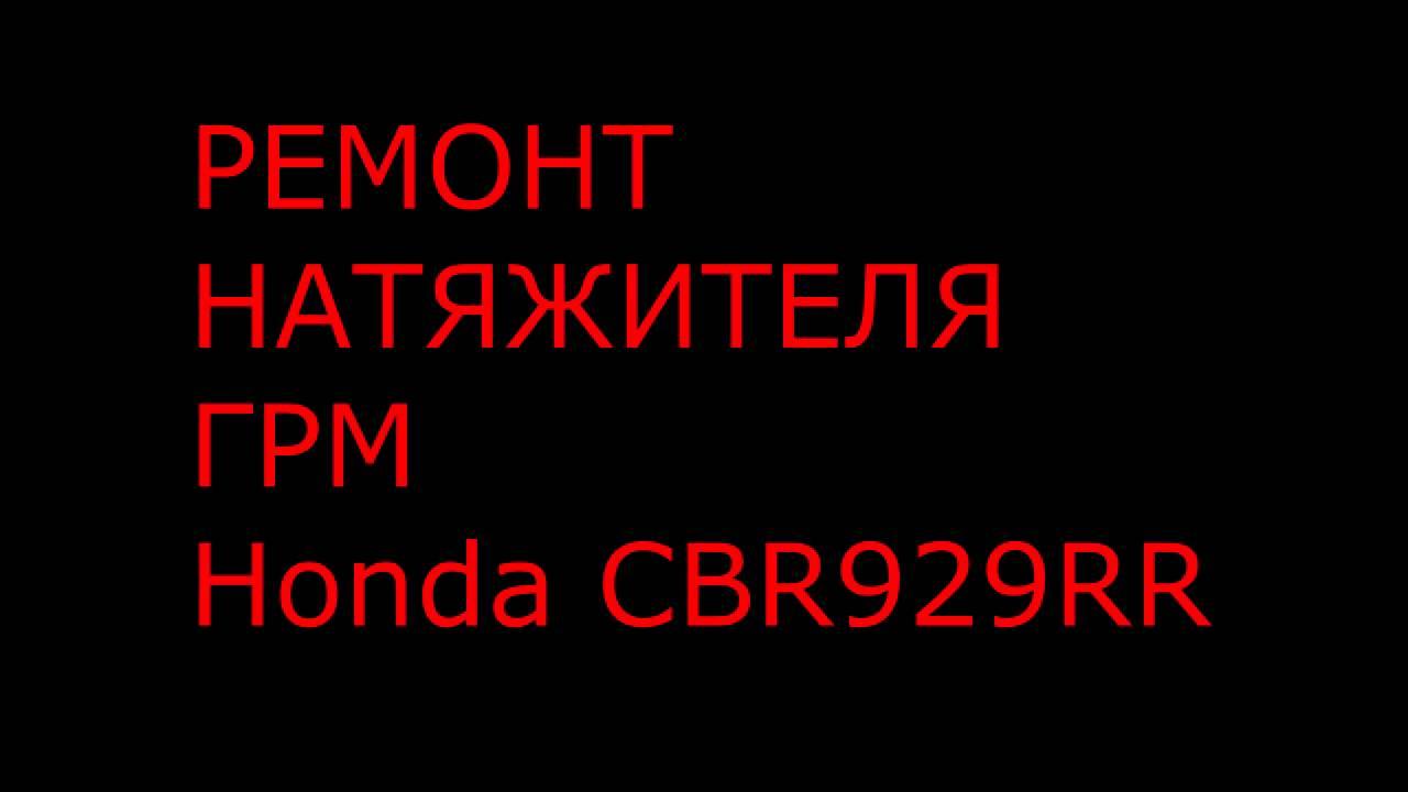 натяжитель моторной цепи honda cbr 929 rr