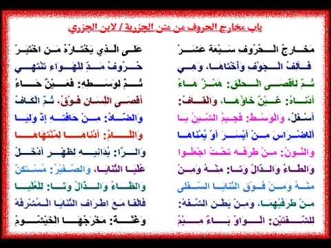 مخارج الحروف من الجزرية بصوت الشيخ طه الفهد