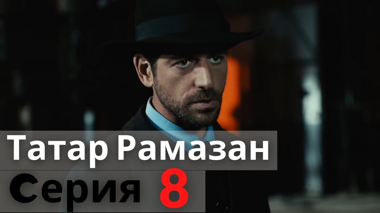 Сериал Татар Рамазан - Cерия 8