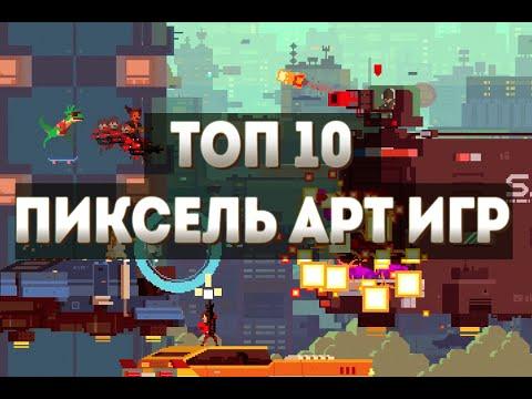 Топ 10 Пиксель Арт игр по версии Gbox Game