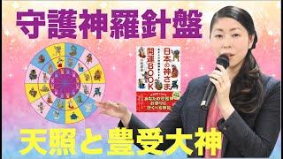 守護神羅針盤を解説 【日本の心を学ぶ】 世界で一番長く続く国、日本。 ...