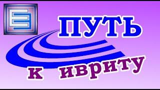 Урок №19 Модальный глагол ЦАРИХ / צריך / НЕОБХОДИМО, НУЖНО, ДОЛЖЕН