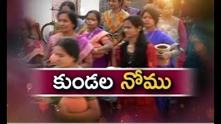 'Kundala nomu' Performed on Eve Of Sankranti in Adilabad