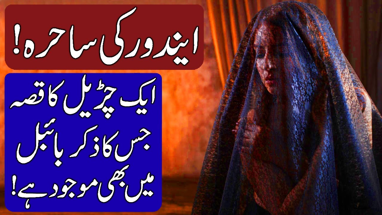 Story of The Biblical Witch of Endor in Hindi & Urdu!