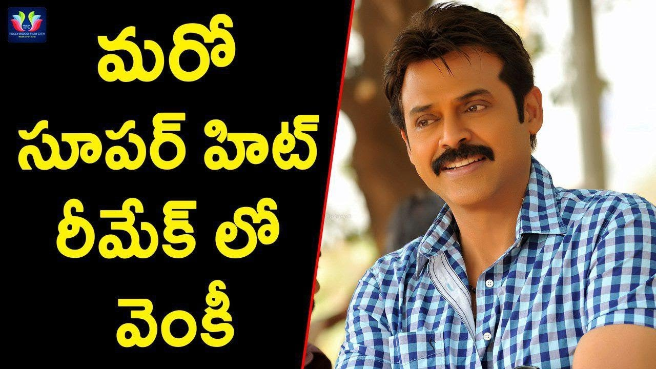 Venkatesh Act In Another Super Hit Remake Movie   Latest Gossips   TFC Film  News