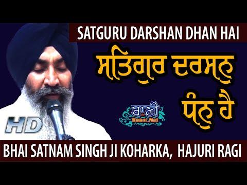 Satgur-Darshan-Dhan-Hai-Bhai-Satnamsingh-Ji-Koharka-Sri-Harmandir-Sahib-Ramesh-Nagar