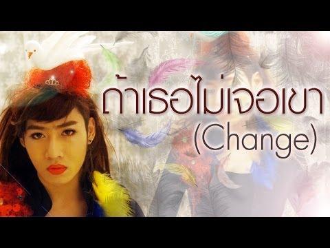 【official Mv Cover】: ถ้าเธอไม่เจอเขา Change ขนมจีน Knomjean