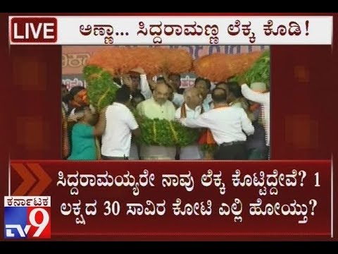Amit Shah Speech in Parivartana Rally at Maharaja College Ground, Mysore