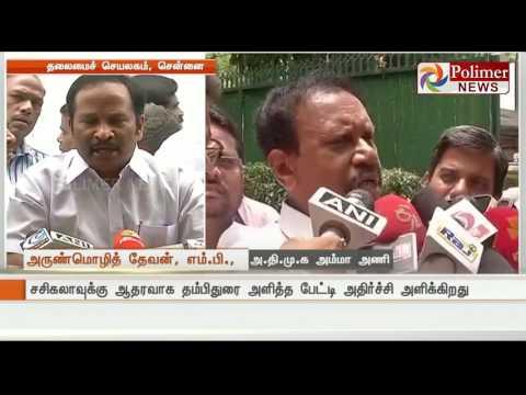 Thambidurai's press meet supporting Sasikala creates confusion: Arun mozhi Devan | Polimer News