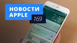 Новости Apple, 169: iPhone 7 Pro, iPhone SE и iOS 10 beta 3