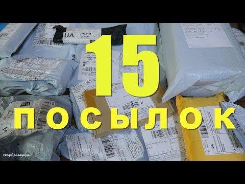 Распаковка 15 посылок с Китая! Много Новых Интересных Товаров с Алиэкспресс!