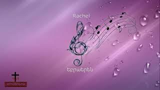 Եբրաերեն, Rachel Rachel ♫