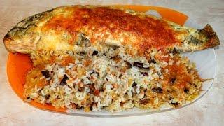Карп запечёный с рисом и грибами в духовке. Рыба в духовке. Очень вкусно!