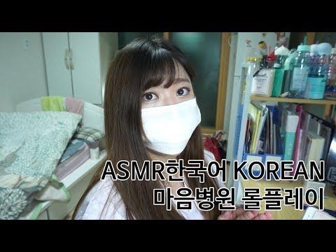 asmr korean 한국어 스트레스를 지워주는 cherish 마음병원 RP