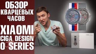 Дизайнерские часы Xiaomi CIGA Design O Series. Обзор от Wellfix