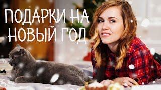 видео Идеи новогодних подарков