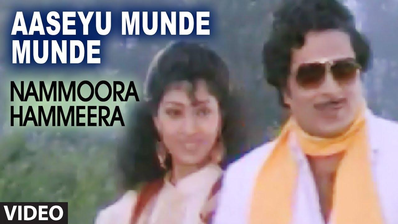 Aaseyu Munde Munde Song Lyrics - Nammoora Hammeera |Hamsalekha|Selflyrics