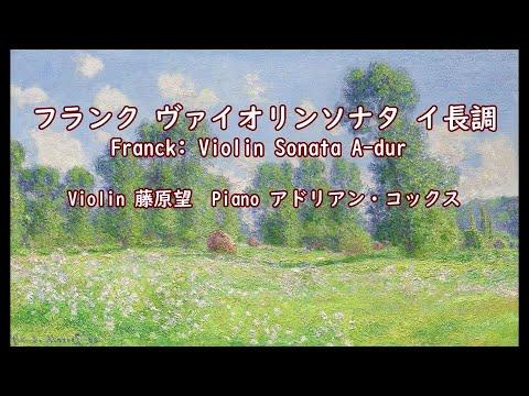 フランク: ヴァイオリンソナタイ長調  Franck: Violin Sonata A-dur /藤原望