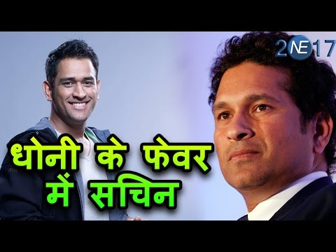M S Dhoni को मिला Sachin Tendulkar का Support