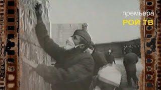 Уникальные свидетельства чернобыльцев в фильме