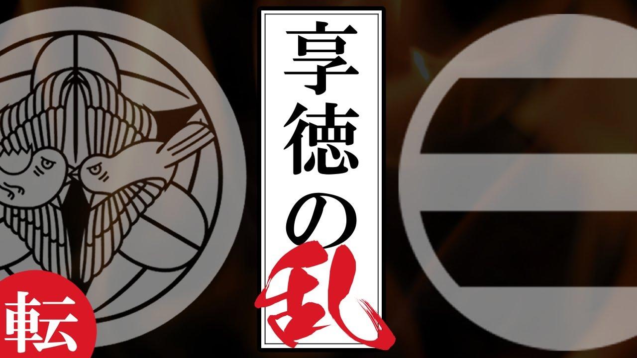 【室町時代】148.3 享徳の乱の長期化【日本史】