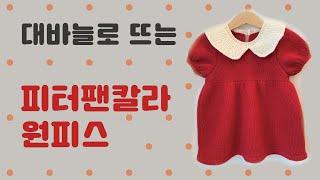 피터팬칼라원피스/대바늘원피스/아기옷뜨기/태교뜨개질