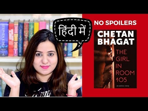 The Girl In Room 105 By Chetan Bhagat |  हिंदी में Book Review | Pick Or Skip?