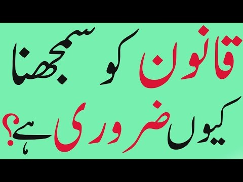 How to Understand Law and Rights   Ghulam Mustafa Shahzad   Urdu/Hindi   Ilmi TV